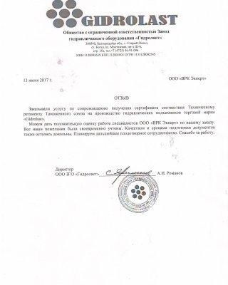 """ООО """"Гидроласт"""""""
