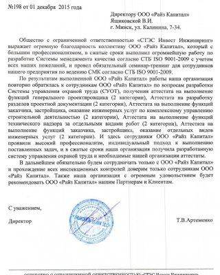 "ООО ""СТЭС Инвест Инжиниринг"""